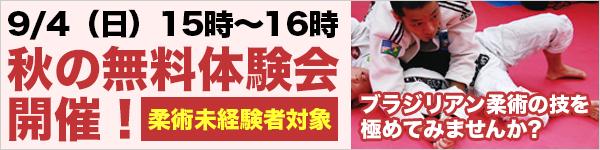 9/4(日)秋の無料体験会開催