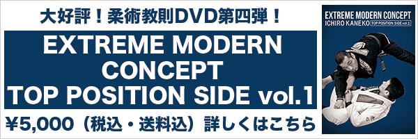 EXTREME MODERN CONCEPT トップポジション篇 vol.1