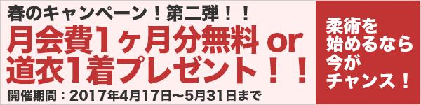 春の入会キャンペーン2