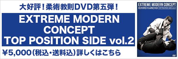 EXTREME MODERN CONCEPT トップポジション篇 vol.2